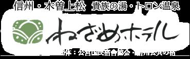 信州・木曽上松 貴族の湯・トロン温泉 ねざめホテル